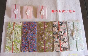 鶴のお祝い包み